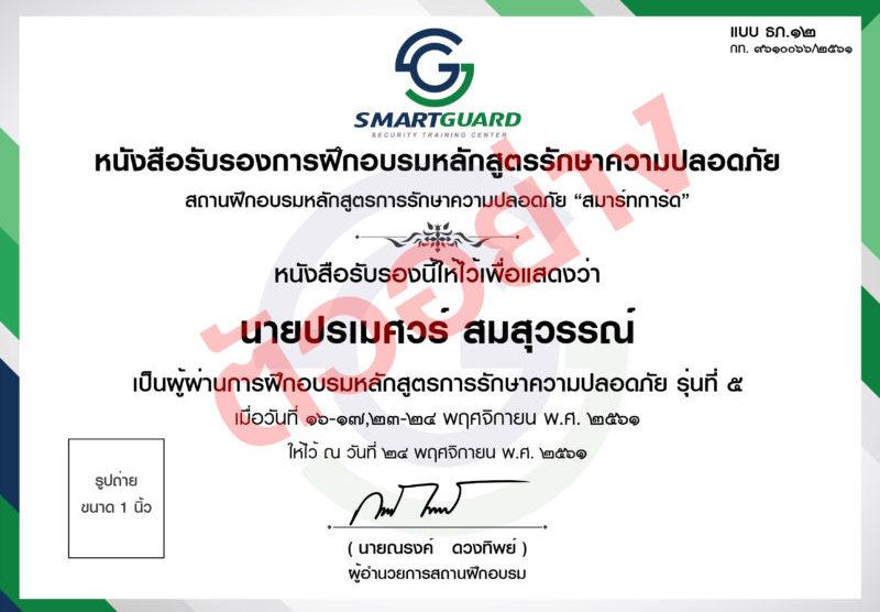 Guard-Cert